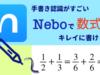 """手書きの数式を認識してくれるノートアプリ""""Myscript Nebo"""""""