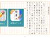 読書感想文の書き方(実践編)